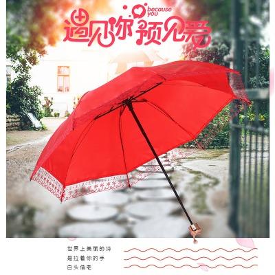 品牌精品中国风大红色蕾丝花边新娘雨伞婚庆折叠复古结婚伞女遮阳