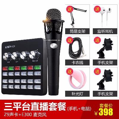 【爆款z9】e300电容麦声卡主播套装k歌话筒电脑麦克风直播手机k歌麦克风唱吧YY
