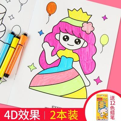 【4d效果】ar涂涂乐4d儿童绘画图画本儿童画画书涂色本宝宝涂色书