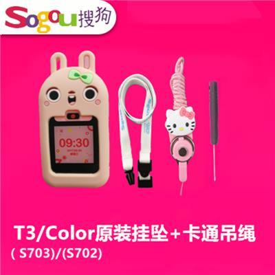 糖猫儿童电话手表Basic T2T3 Color原装吊坠S612保护套挂套壳M11