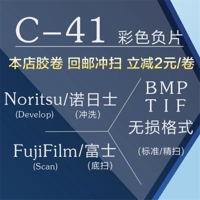 36张 20年10月 日本限定富士100胶卷 业务卷100业务用1彩色胶卷色
