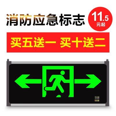 新国标LED安全出口指示牌 消防应急灯插电标志灯紧急疏散指示灯牌