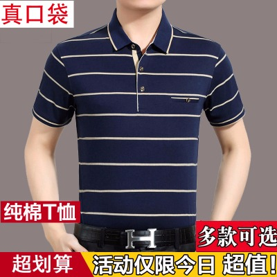 爸爸夏装短袖T恤男冰丝40-50岁中年人上衣中老年男装爷爷夏天衣服