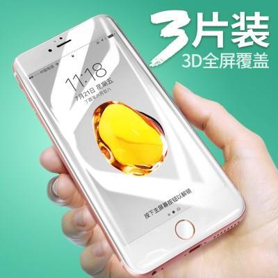 开心购*苹果6s钢化膜全屏6plus蓝光全包边4.7六前后iphone6手机贴膜6puls新款