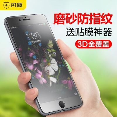 闪魔 苹果7plus钢化膜iphone8全屏覆盖3D磨砂膜抗蓝光7P手机贴膜