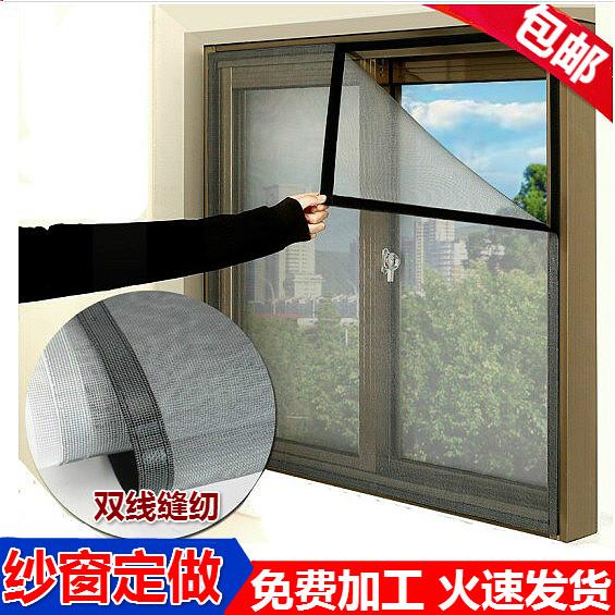 纱窗定做防蚊纱窗网魔术贴沙窗隐形自粘窗纱门帘非磁性纱窗帘家用