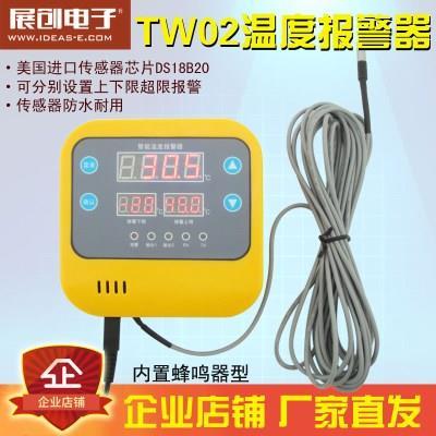 展创智能温度报警器 控制器 上下限 高精度 高低温 鸡舍养殖TW02