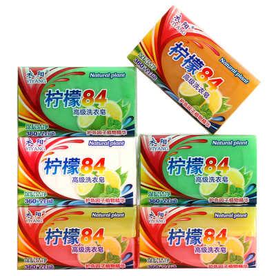 衣阳柠檬84洗衣皂肥皂透明皂增白皂内衣皂宝宝皂婴儿皂无磷不伤手